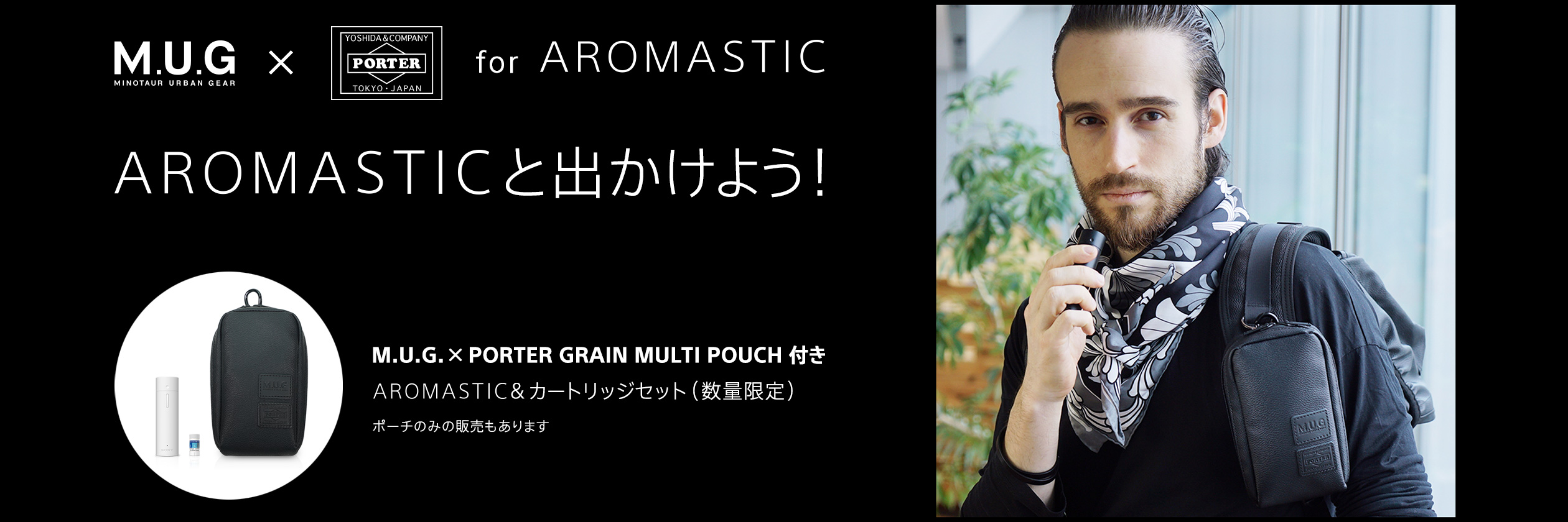 M.U.G x PORTER GRAIN MULTI POUCH for AROMASTIC